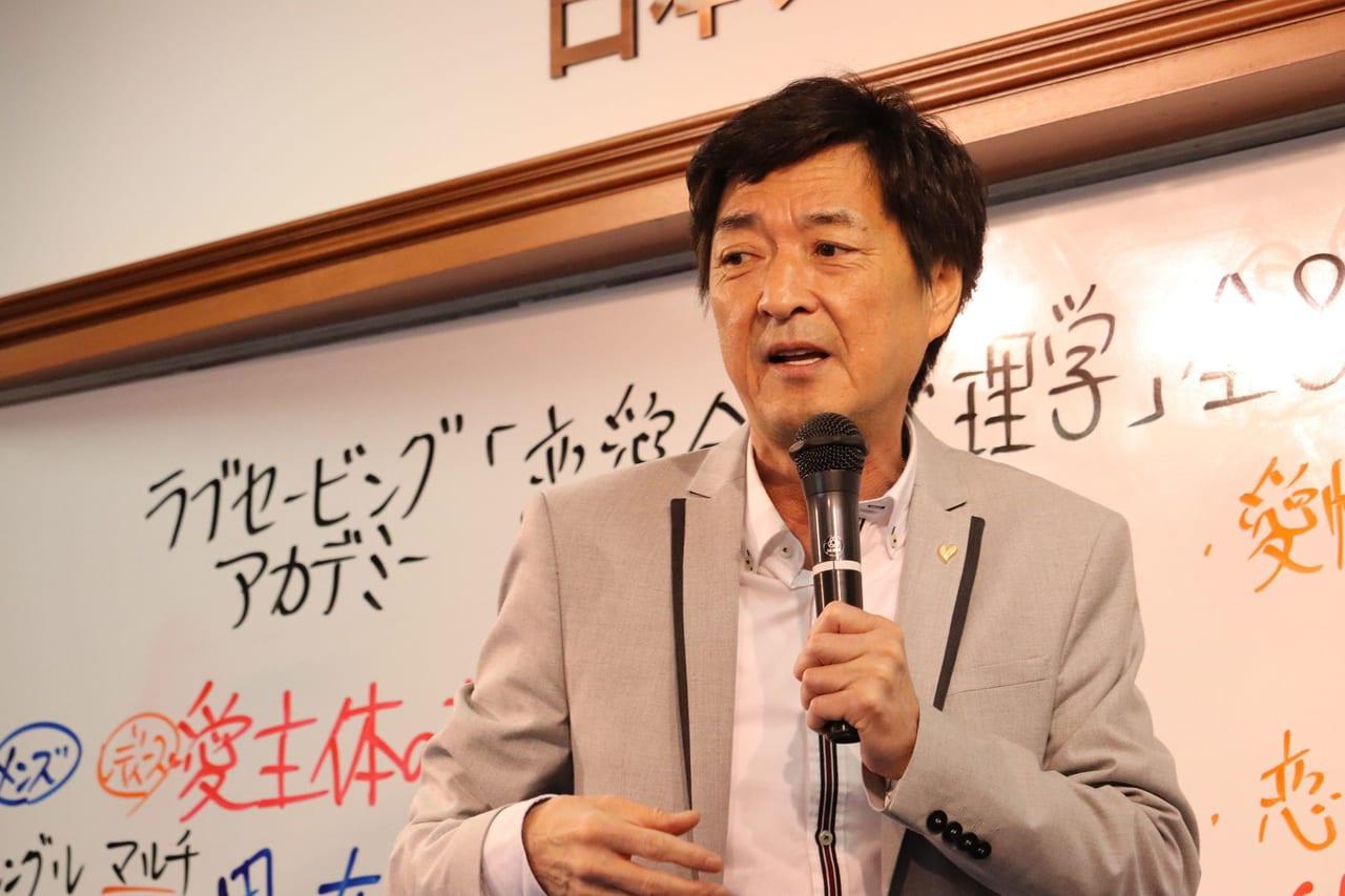 日本メンタルヘルス協会 恋愛心理学 講師
