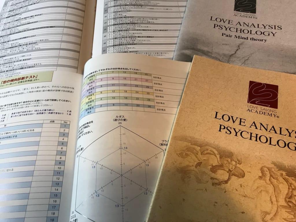 恋愛分析心理学講座テキスト