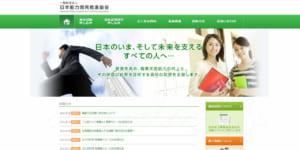 一般財団法人日本能力開発推進協会(JADP)