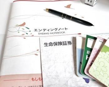 終活 エンディングノートを書く